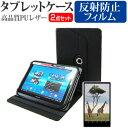 送料無料(メール便/DM便) NEC LAVIE Tab E TE510/BAL PC-TE510BAL[10.1インチ] お買得2点セット タブレットケース (カバー) & 液晶保護フィルム(反射防止) 黒