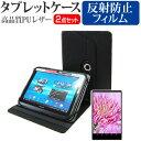 送料無料(メール便/DM便) ASUS TransBook T100HA T100HA-128S[10.1インチ] お買得2点セット タブレットケース (カバー) & 液晶保護フィルム(反射防止) 黒