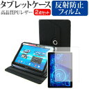 送料無料(メール便/DM便) Lenovo ideapad MIIX 310 [10.1インチ]お買得2点セット タブレットケース (カバー) & 液晶保護フィルム(反射防止) 黒