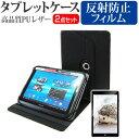 送料無料 メール便/DM便 NEC LaVie Tab E TE508 8インチ お買得2点セット タブレットケース (カバー) 液晶保護フィルム(反射防止) 黒