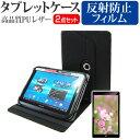 送料無料(メール便/DM便) Lenovo Lenovo TAB2 501LV ワイモバイル[8インチ] お買得2点セット タブレットケース (カバー) & 液晶保護フィルム(反射防止) 黒