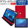 【メール便は送料無料】SONY Xperia Z4 Tablet Wi-Fiモデル SGP712JP/B[10.1インチ]360度回転スタンド機能 レザー タブレットケース & 液晶保護フィルム(反射防止) 赤