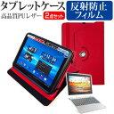 Lenovo ideapad Miix 320[10.1インチ]お買得2点セット タブレットケース ...
