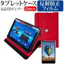 APPLE iPad mini [7.9インチ] 360度回転スタンド機能 レザー タブレットケース 赤 & 反射防止 液晶保護フィルム 送料無料 メール便