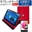 送料無料 メール便/DM便 NEC LaVie Tab S TS708 8インチ 360度回転スタンド機能 レザー タブレットケース 液晶保護フィルム(反射防止) 赤