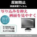 送料無料(メール便/DM便) Dell E207WFP[20.1インチワイド]反射防止 ノングレア 液晶保護フィルム 保護フィルム