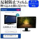 【メール便は送料無料】NEC LCD-AS192[19インチワイド]反射防止 ノングレア 液晶保護フィルム 保護フィルム 02P01Oct16