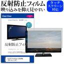 送料無料(メール便/DM便) EIZO FlexScan EV2450-PX反射防止 ノングレア 液晶保護フィルム 保護フィルム
