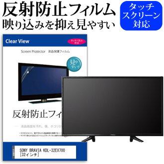 索尼 BRAVIA KDL-32EX700 [32] 反射預防防眩液晶保護膜液晶電視保護電影 02P01Oct16