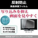 【メール便は送料無料】東芝 REGZA 32R1[32インチ]反射防止 ノングレア 液晶保護フィルム 液晶TV 保護フィルム 02P01Oct16