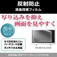 【メール便は送料無料】SONY BRAVIA KDL-32EX42H[32インチ]反射防止 ノングレア 液晶保護フィルム 液晶TV 保護フィルム 02P01Oct16