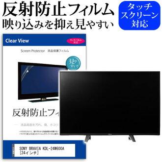 索尼 BRAVIA KDL-24 W600A [24] 反射預防防眩液晶保護膜液晶電視保護電影 02P01Oct16