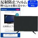 送料無料(メール便/DM便) アズマ LE-200G[20インチ]反射防止 ノングレア 液晶保護フィルム 液晶TV 保護フィルム