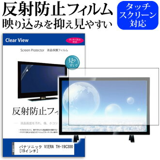 松下 VIERA TH-19C300 [19] 反射防止非炫目液晶保護膜液晶電視保護電影 02P01Oct16