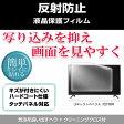 【メール便は送料無料】LGエレクトロニクス 32LF5800[32インチ]反射防止 ノングレア 液晶保護フィルム 液晶TV 保護フィルム 02P01Oct16