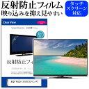東芝 REGZA 32S20[32インチ]反射防止 ノングレア 液晶保護フィルム 液晶TV 保護フィルム 送料無料 メール便/DM便