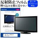 【メール便は送料無料】APPLE iMac Retina 5Kディスプレイモデル MF886J/A[3500][27インチ]反射防止 ノングレア 液晶保護フィルム 保護フィルム 02P01Oct16