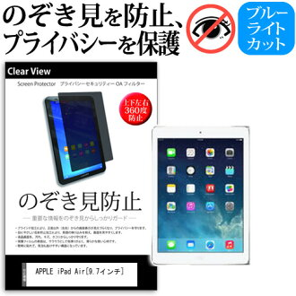 APPLE iPad Air Wi-Fi[9.7英寸]窺視防止上下左右4方向保護隱私膠卷反射防止保護膜
