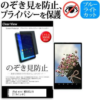APPLE iPad mini[7.9英寸]窺視防止上下左右4方向保護隱私膠卷反射防止保護膜