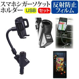 支持docomo索尼Xperia Z3 SO-01G[5.2英寸]機種的雪茄插口USB充電型彈性臂持有人和反射防止液晶屏保護膜可動的算式持有人02P01Oct16