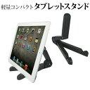 タブレット スタンド iPad iPad Pro 対応 軽量...