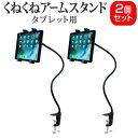 【2個組】 7〜10インチ タブレット用 デスク天板・ヘッド...