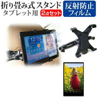 APPLE iPad mini[7.9英寸]機種対応後部座席用車載平板電腦PC持有人和反射防止液晶屏保護膜平板電腦腦袋休息