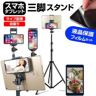 供支持APPLE iPad mini[7.9英寸]機種的平板電腦使用的落地燈和反射防止液晶屏保護膜枱燈機會榻榻米三脚平板電腦枱燈