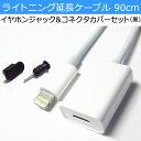 ライトニングケーブル オス メス 延長ケーブル90cm と イヤホンジャックキャップ&Lightningコネクタカバーホコリ防止 セット 黒 iPhone5以降 02P01Oct16