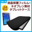8インチタブレット用 強化ガラス同等 高硬度9Hフィルム & 低反発素材ケース VivoTab Note8 ZenPad 3 S dtab Compact d-02H YOGA Tab 2 3 Qua tab PX dynabook Tab VT484 Acer Iconia One8 Predator8 Diginnos DG-D08 TAB2 501LV iPad mini4 CHUWI Hi8 Pro Venue8 FRT810