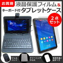 10インチタブレット用 強化ガラス同等 高硬度9Hフィルム キーボード機能付ケース(microUSB) LAVIE Tab E Xperia Z4 GALAXY Tab S CLIDE A10A Diginnos dynabook Tab REGZA Tablet AT703 ARROWS Tab F-05E TransBook T100 ZenPad10 Aspire Switch10 Geanee ADP/WDP