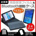 7インチタブレット用 強化ガラス同等 高硬度9Hフィルム & キーボード機能付ケース(microUSB) dtab MediaPad Qua tab LAVIE Tab E LAVIE Tab W Xperia Z3 Tablet Compact CLIDE8 dynabook Tab Iconia One8 Iconia Tab8 Fonepad7 MeMO Pad7 ZenPad Venue8 Endeavor