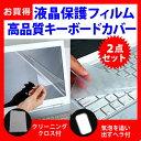 17.3インチワイド ノートパソコン用 強化ガラス同等 高硬度9Hフィルム & キーボードカバー dynabook Inspiron ThinkPad ProBook ALIENWARE ENVY NEXTGEAR-NOTE Precision OMEN