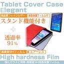 強化ガラス同等 高硬度9Hフィルム & ケース(スタンド機能付) AQUOS PAD REGZA Tablet MediaPad MeMO Pad ZenPad Iconia Fonepad KEIAN KDPシリーズ BLUEDOT BNTシリーズ Geanee LuvPad