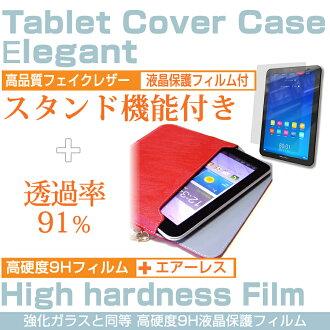 強化玻璃等量高硬度9H膠卷&情况(在枱燈功能)AQUOS PAD REGZA Tablet MediaPad MeMO Pad ZenPad Iconia Fonepad KEIAN KDP系列BLUEDOT BNT系列Geanee LuvPad