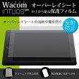 Wacom Intuos Pro medium PTH-651/K0, SPeCial Edition PTH-651/S0オーバーレイシート 保護フィルム 透明ノングレア 反射防止 02P01Oct16
