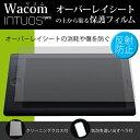 Wacom Intuos Pro small PTH-451/K0オーバーレイシート 保護フィルム 透明ノングレア 反射防止