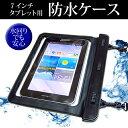 【タブレット用防水ケース】KAIHOU KH-MID700[7インチ(800x480)]で使える お風呂場、キッチン、海辺やプールサイドで使えます!(防水保護等級IPX8に準拠)