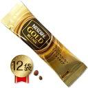 ショッピングネスカフェ ネスカフェ ゴールドブレンドスティックコーヒー 12本 ポイント消化 送料無料 お試し バラ売り コーヒー