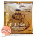 ハマヤ ドリップ・バッグコーヒー スペシャルブレンド 8袋 ポイント消化 送料無料 お試し バラ売り コーヒー