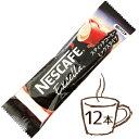 NESCAFE Excella スティックコーヒー 12本 ポイント消化 送料無料 お試し バラ売り ネスカフェ エクセラ コーヒー