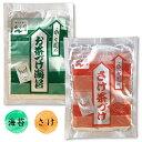 永谷園 お茶漬け 海苔茶漬け4袋+さけ茶漬け4袋 計8