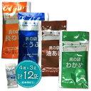 マルコメ 料亭の味みそ汁 減塩 4種×3袋 計12袋