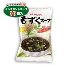 WAKODO もずくスープ 10袋 送料無料 お試し バラ売り スープ 乾燥スープ