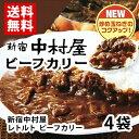 新宿中村屋 ビーフカリー 4袋 レトルトカレー ポ