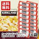 KIRKLAND ポップコーン 14袋 ポイント消化 送料無料 お試し バラ売り カークラ