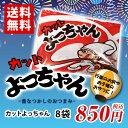 よっちゃん カットよっちゃん 8袋 駄菓子 ポイント消化 送料無料 お試し おつまみ 珍味 個包装 よっちゃんいか