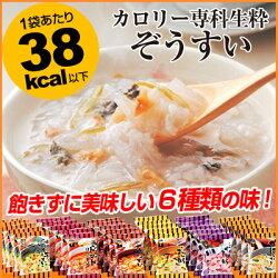 ☆連続!楽天ランキング1位☆カロリー専科生粋(イキイキ)ぞうすい(6種類×各5袋)