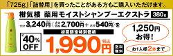 柑気楼薬用モイストシャンプーエクストラ380g<初回限定特別価格>