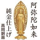 守護本尊(八体仏)「阿弥陀如来」純金仕上げ 高岡銅器 仏像≪送料無料≫